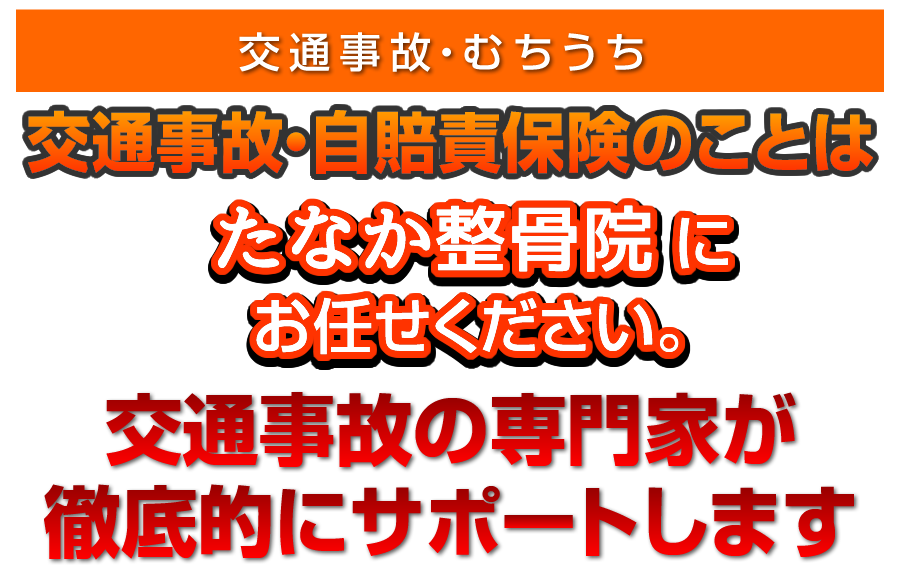 kottsujiko1